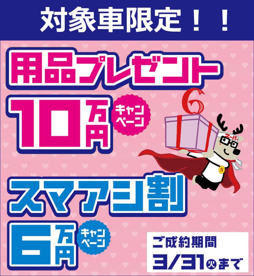 12/1開始!対象車限定キャンペーン!!