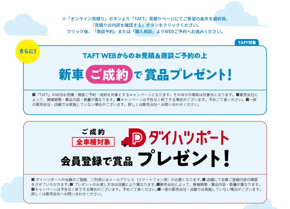 見積もり タフト ダイハツ 新型タフトは支払い総額194万3373円!?実際に見積もりを取ってみた!