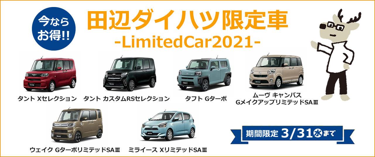 田辺ダイハツ限定車 Limitedcar2021
