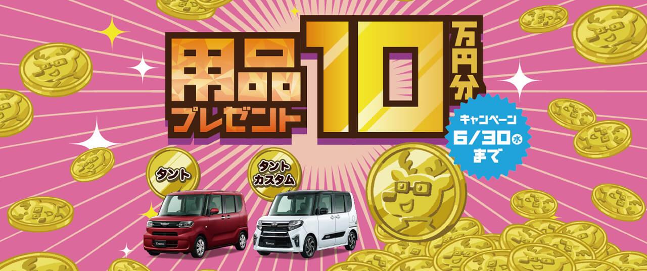 タント・タントカスタム 用品10万円プレゼント