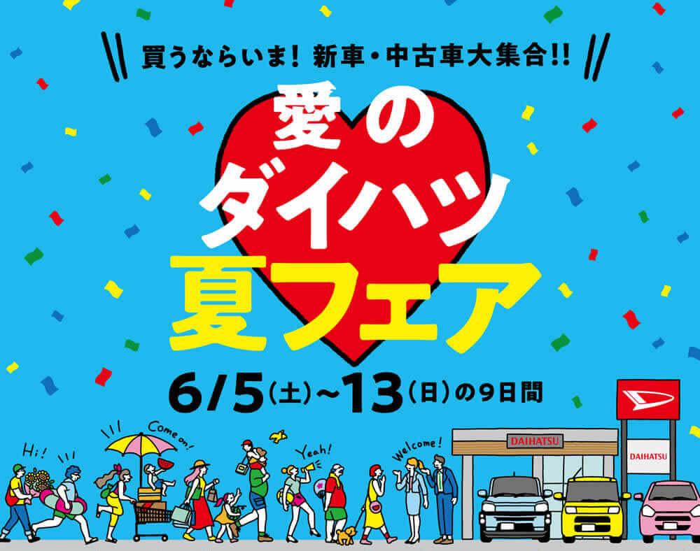 買うなら今!新車・中古車大集合!!愛のダイハツ「夏フェア」開催♪2021年6月5日(土)~13日(日)