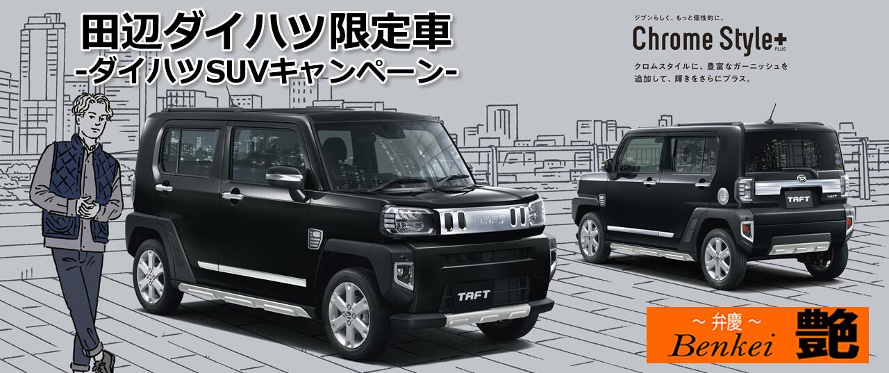田辺ダイハツ オリジナル限定車!!